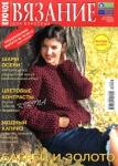 thumbs 01 2 Журнал Вязание для взрослых. Крючок. Спецвыпуск № 10 2012