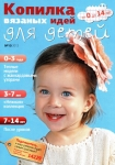 thumbs 01 3 Журнал по вязанию спицами и крючком для детей Копилка вязаных идей для детей № 10 2012