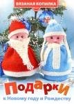 thumbs 01 4 Журнал Вязаная копилка №11 2012 Подарки к Новому Году и Рождеству