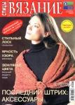 thumbs 01 7 Журнал Вязание для взрослых. Спицы. Спецвыпуск № 11 2012