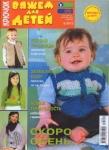 thumbs 02 Журнал Вяжем для детей Крючок № 9 2012