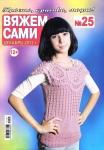 thumbs 02 4 Журнал Вяжем сами № 25 2012