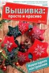 thumbs 02 5 Журнал Вышивка: просто и красиво № 12 2012