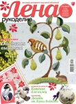 thumbs 03 0 Журнал Лена рукоделие № 11 2012