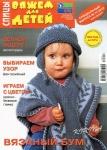 thumbs 03 3 Журнал Вяжем для детей. Спицы. Спецвыпуск № 11 2012