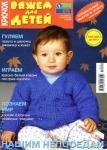 thumbs 05 0 Журнал Вяжем для детей Крючок Спецвыпуск № 10 2012