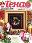 thumbs 05 2 Журнал Лена рукоделие № 12 2012