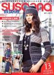 thumbs 05 3 Журнал Susanna вязание № 1 2013