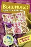 thumbs 05 5 Журнал Вышивка: просто и красиво № 11 2012