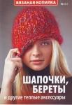 thumbs 06 Журнал Вязаная копилка № 10 2012 Шапочки, береты и другие теплые аксессуары