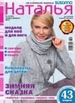 thumbs 06 4 Журнал по вязанию Наталья № 1 2013