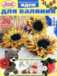 thumbs 07 Журнал Лена рукоделие. Спецвыпуск № 4 2012 Идеи для валяния