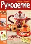 thumbs 07 0 Журнал Рукоделие: модно и просто № 10 2012