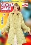 thumbs 07 2 Журнал Вяжем сами № 24 2012
