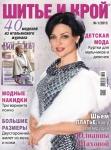 thumbs 07 3 Журнал Шитье и крой (ШиК) №1 (январь) 2013