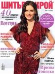 thumbs 08 Журнал Шитье и крой (ШиК) № 11 2012