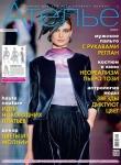 thumbs 08 1 Журнал по крою и шитью Ателье № 12 2012