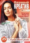 thumbs 08 3 Журнал Вязаный креатив № 12 2012