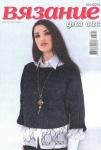 thumbs 08 4 Журнал Вязание для вас № 1 2013