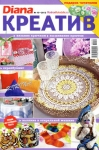 thumbs 1 Журнал по рукоделию Diana креатив № 10 2012