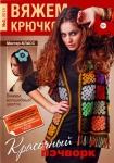thumbs 111 Журнал Вяжем крючком № 2 2013