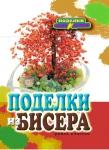 thumbs 1123 Поделки из бисера (Е. А. Шилкова)