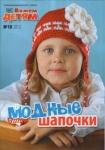 thumbs 12 Журнал Вязание модно и просто Вяжем детям № 10 2012 Модные шапочки