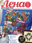 thumbs 121 len Журнал Лена рукоделие № 1 2012