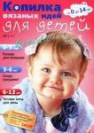thumbs 14 0 Журнал Копилка вязаных идей для детей № 11 2012