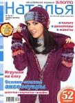 thumbs 15 Журнал по вязанию Наталья № 6 ( ноябрь   декабрь ) 2012