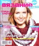 thumbs 150 16393040 ynzqzndcx 0 Журнал по вязанию Маленькая Diana Спецвыпуск № 4 2013
