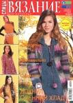 thumbs 16 Журнал Вязание для взрослых. Спицы № 10 2012