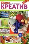 thumbs 17 Журнал по рукоделию Diana креатив № 11 2012