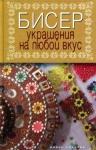 thumbs 1735065 biser ukrasheniya na lyuboj vkus Бисер. Украшения на любой вкус