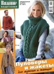 thumbs 1811 Журнал Вязание ваше хобби. Спецвыпуск № 1 2013 Пуловеры и жакеты для мужчин и женщин