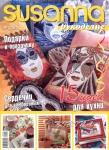thumbs 211 susr Журнал Susanna рукоделие № 1 2012