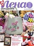 thumbs 221 len Журнал Лена рукоделие № 2 2012