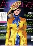 thumbs 2 1 Журнал по крою и шитью Ателье № 10 2012