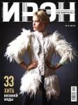 thumbs 3 Журнал по вязанию Ирэн № 5 (июль август) 2012