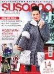 thumbs 3 0 Журнал Susanna вязание № 11 2012