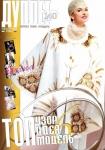 thumbs 3 1 Журнал по вязанию Дуплет № 140 2012 Топ узор, топ идея, топ модель   6