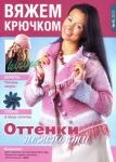 thumbs 6 0 Журнал Вяжем крючком № 10 2012