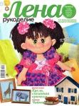 thumbs 7 Журнал Лена рукоделие № 10 2012