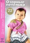 thumbs 77779 Журнал Вязание модно и просто Для самых маленьких № 9 2012