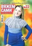 thumbs 9 0 Журнал Вяжем сами № 22 2012