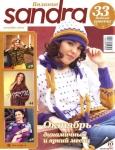 thumbs  0 Журнал по вязанию Sandra № 10 2012