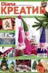thumbs dikr 112 Журнал Diana креатив № 1 2012