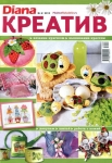 thumbs dikr 612 Журнал по рукоделию Diana креатив № 6 2012