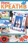 thumbs dikr 812 Журнал по рукоделию Diana креатив № 8 2012
