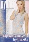 thumbs duplet 1 1 Журнал по вязанию Дуплет Спецвыпуск № 10 2012 Ирландские кружева